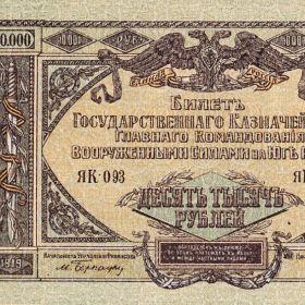 Банкнота 10000 рублей 1919 год