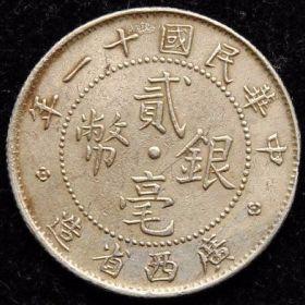 Монета Гуанси