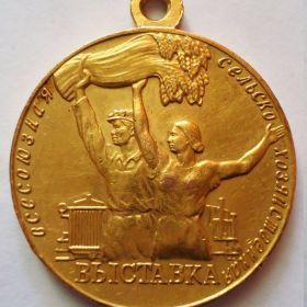 Медали ВСХВ
