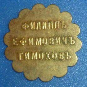 Жетоны купца Тимохова