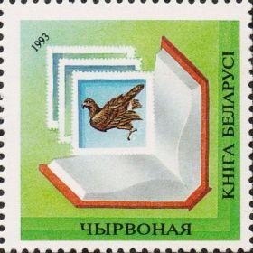 Красная книга Беларуси