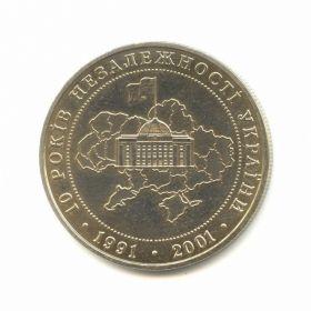 10 лет независимости Украины