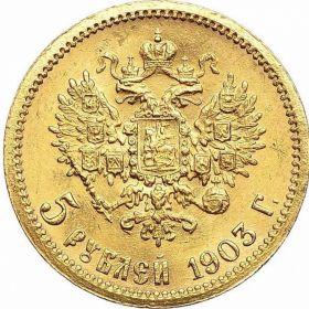 5 рублей 1903 г.