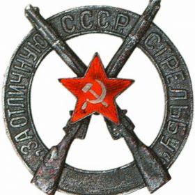 Знак «За отличную стрельбу»