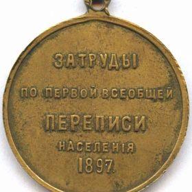 Медаль Николая II