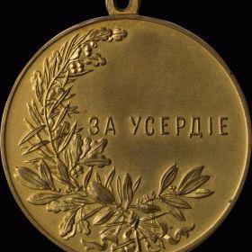 """Медаль """"За усердие"""""""