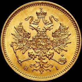 3 рубля Александра II