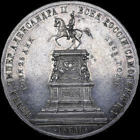 Памятный рубль 1859 года