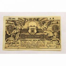 Банкноты Житомира