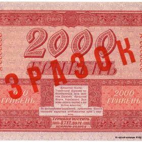 Образцы банкнот УНР