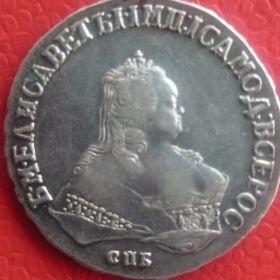 Рубль Елизаветы Петровны