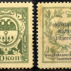 Одесские марки-деньги