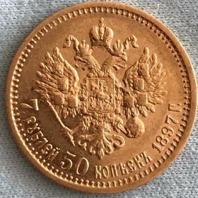 15 и 7,5 рублей