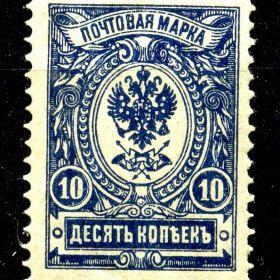 Марки царской России