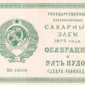 Облигации СССР 1923