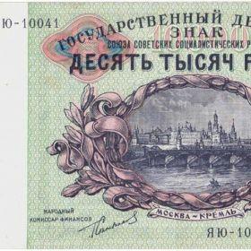 10 тысяч рублей 1923 г.