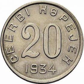 Монеты Тувы