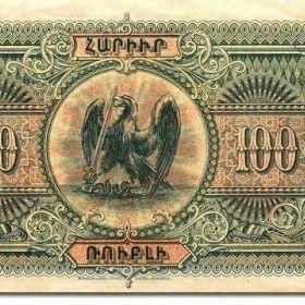 Банкноты Армении