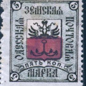 Земские марки Одессы