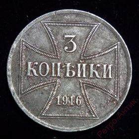 Оккупационные монеты 1916 г.