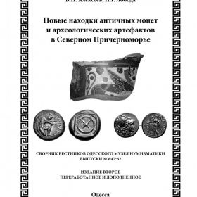 Нумизматика и археология Северного Причерноморья
