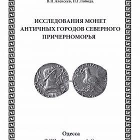 Античные монеты Северного Причерноморья