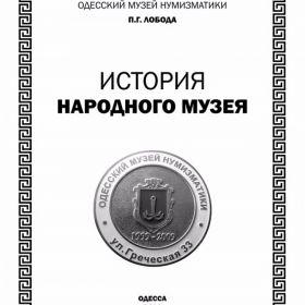 История Одесского музея нумизматики