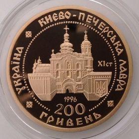 """Монета """"Киево-Печерская лавра"""""""