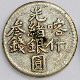 Монета Синьцзяна
