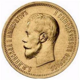 Россия 10 рублей 1898 г.