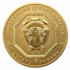 Украина 10 гривень 2014 г.