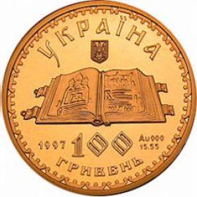 """Памятная монета """"Киевский псалтырь"""""""