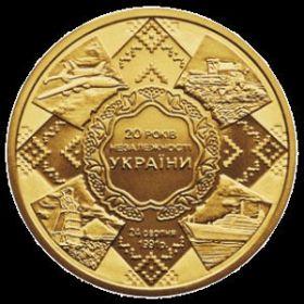 """Памятная монета """"20 лет Независимости"""""""