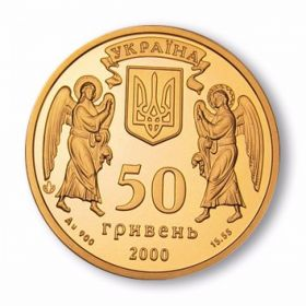 "Памятная монета ""Крещение Руси"""