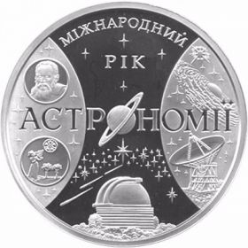Международный год астрономии