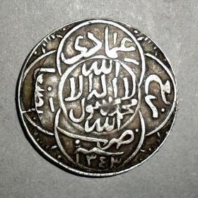 Монета Йемена 1/4 риала 1925 г.