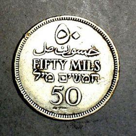 Серебряная монета Палестины