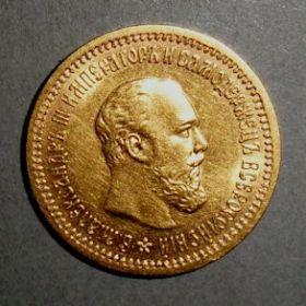 Александр III. 5 рублей 1889 г.