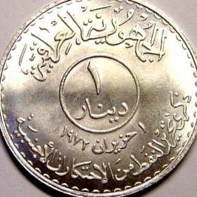 Ирак. 1 динар 1973
