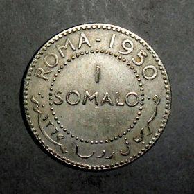 Сомали. 1 сомало 1950