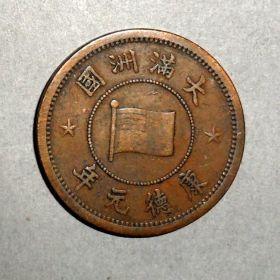 Маньчжоу-го. 1 фын 1934