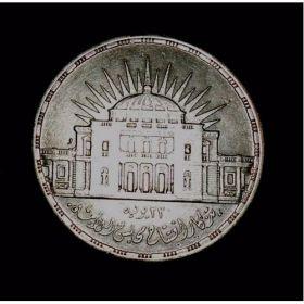 Египет. 25 пиастров. 1957 г.