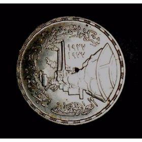 Египет. Фунт. 1978 г.