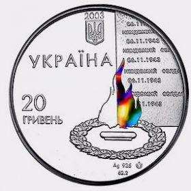 60 лет освобождения Киева от фашистских захватчиков