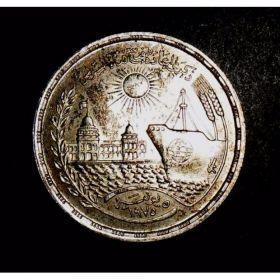 Египет. Фунт. 1976 г.