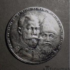 """Николай II. 1 рубль 1913 г. """"В память 300-летия дома Романовых"""""""