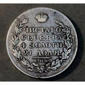 Александр I. Рубль 1818 г.