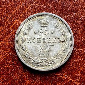 Александр II. 25 копеек 1876 г. 70 $