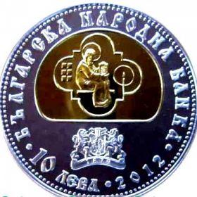 Болгария. 10 левов 2012 г.