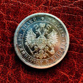 Александр II. Полтина 1877 г. СПБ HI.